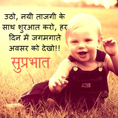 love good morning shayari in hindi