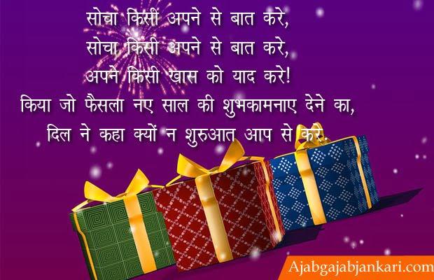 nav varsh ki shubhkamnaye in hindi language