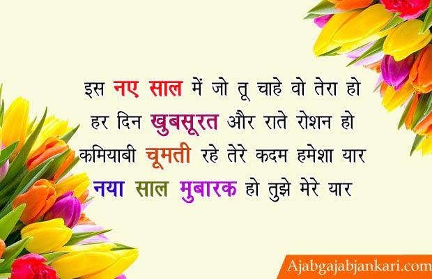 Happy New Year Ki Shayari 59
