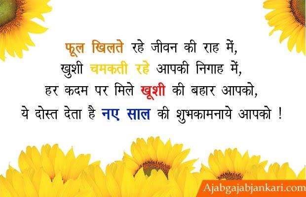 naya saal ki shayari hindi