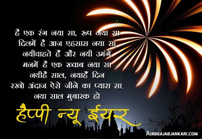 new year wishes images hindi