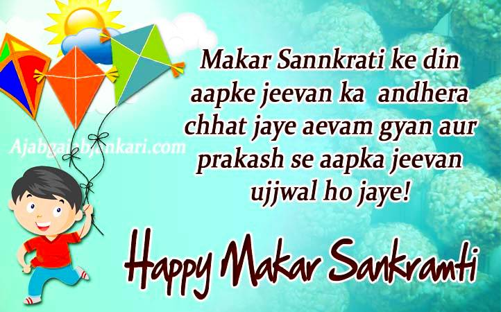 sankranti-images-with-text