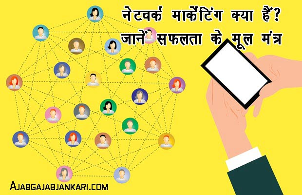 what is network marketing in hindi