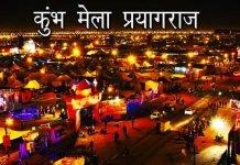 Kumbh Mela History in hindi
