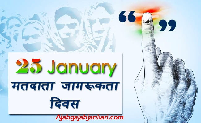National Voters Day in Hindi