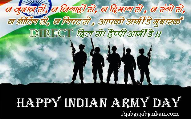 army day quotes in hindi