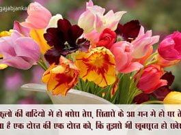 good morning love shayari image