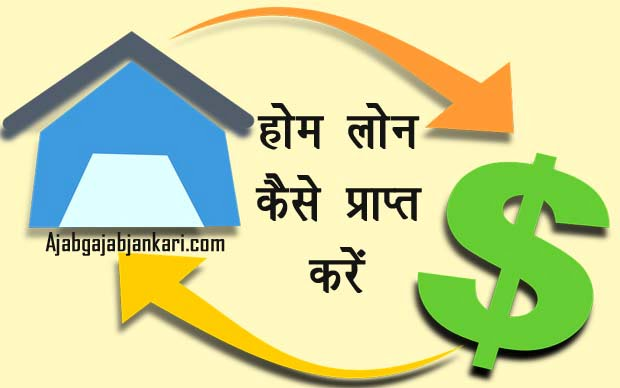 home loan process in hindi