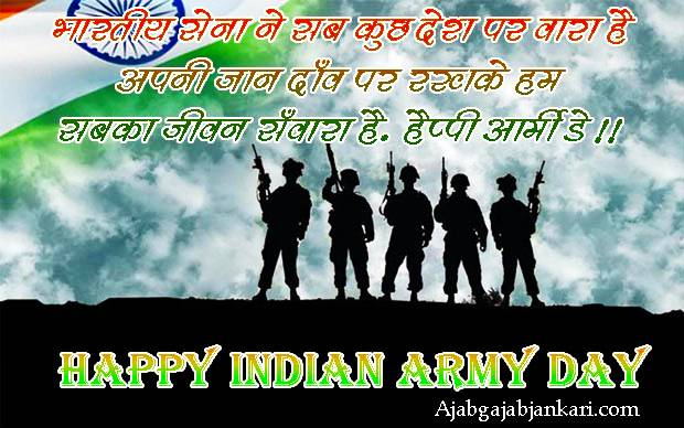 indian army day slogans in hindi