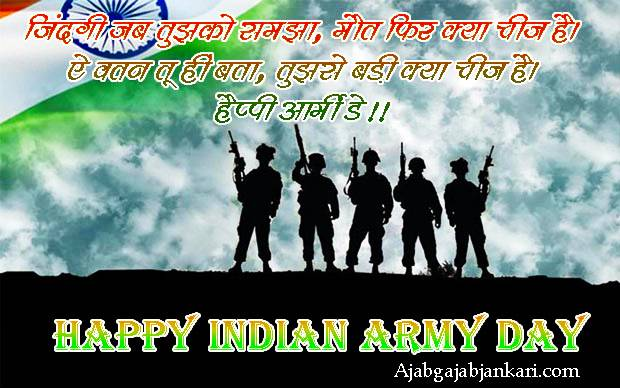 indian army hindi quotes