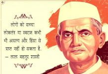 poem on lal bahadur shastri in hindi