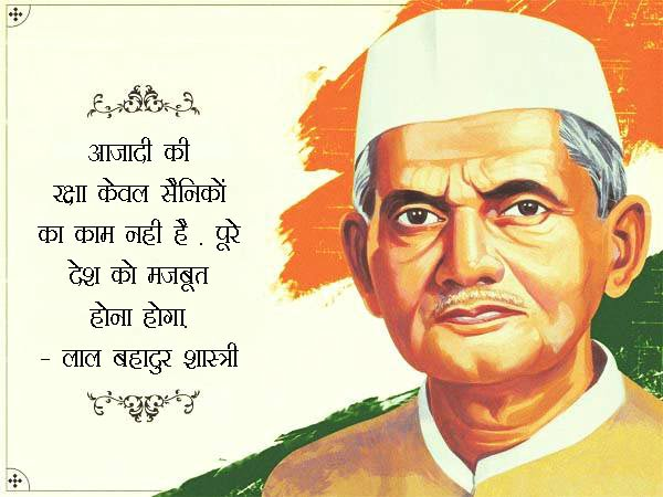 lal bahadur shastri thoughts in hindi