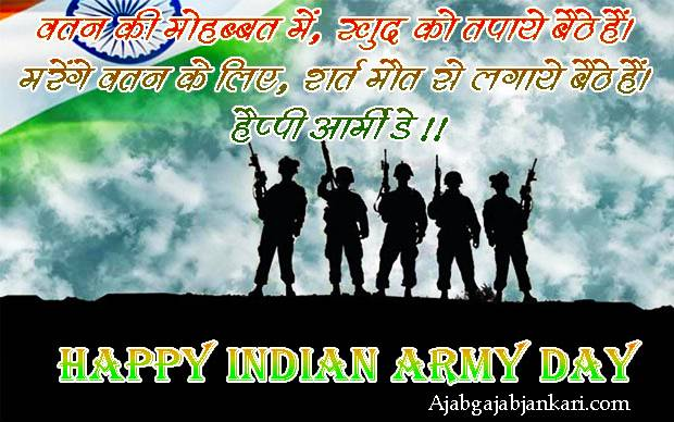 quotes on soldiers bravery in hindi