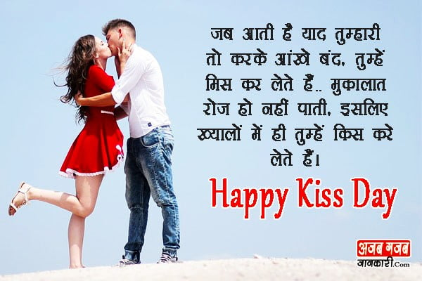 Best Happy Kiss day Shayari