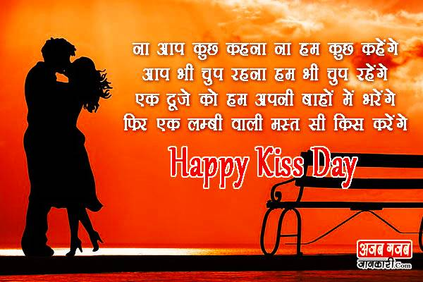 Romantic Kiss day quotes