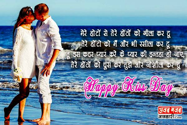 kiss shayari hindi