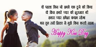 Happy Kiss Day Shayari In Hindi