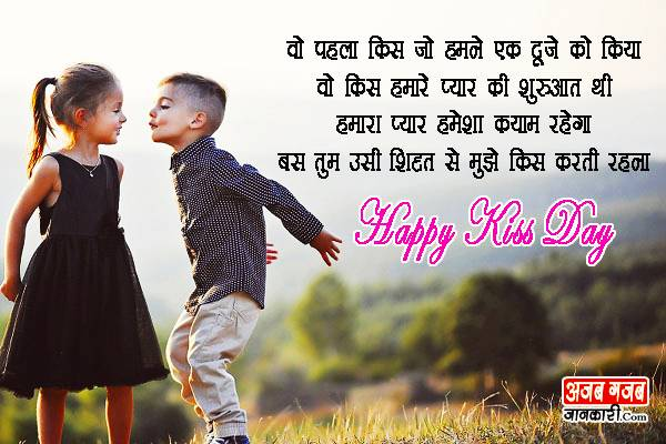 Happy Kiss Day Shayari In Hindi