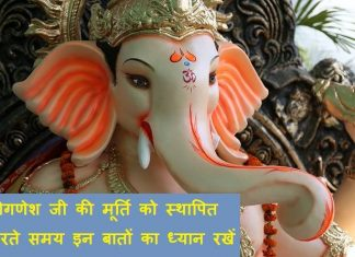 Ganesh Chaturthi in Hindi