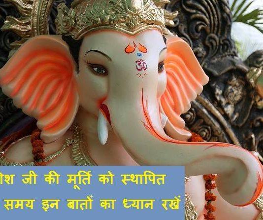 Ganesh Chaturthi in Hindi