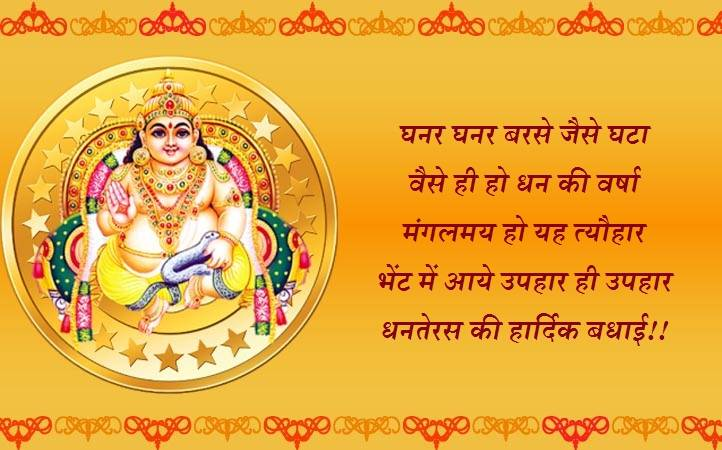 Dhanteras 2019 Images