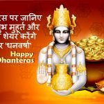 Dhanteras Puja Vidhi in Hindi Language