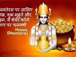 Dhanteras Puja Vidhi in Hindi Language