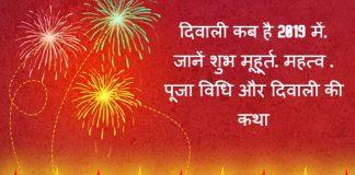 Diwali Kab Hai