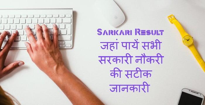 Sarkari Result in Hindi