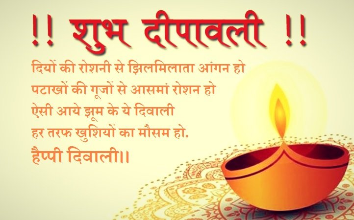 best-diwali-quotes-in-hindi