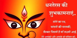 dhanteras-wishes-in-hindi