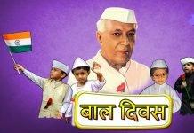 Children's Day Speech in Hindi