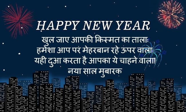 Happy New Year Massages in Hindi