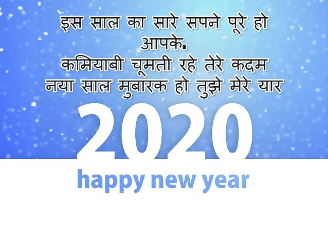 Happy New Year Quotes in Hindi