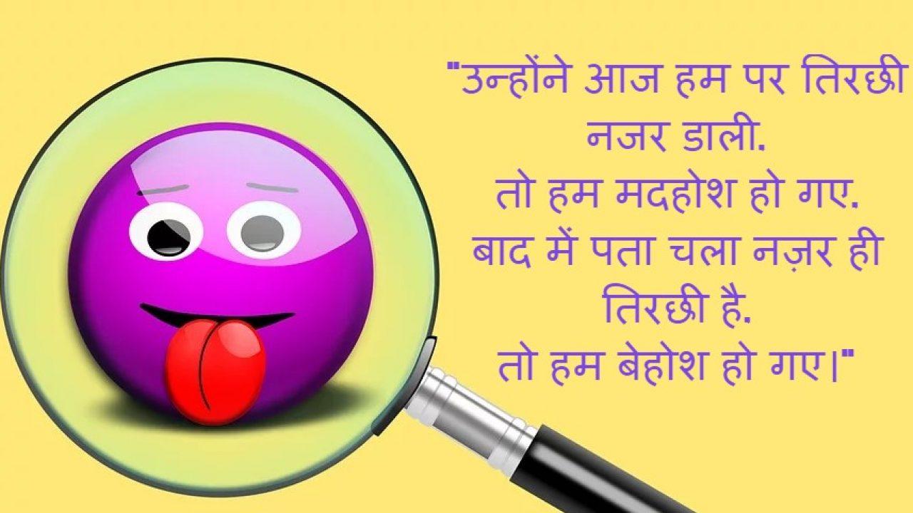 Best Hindi Comedy Shayri, Funny Shayari Hindi and English