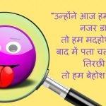 Hindi Comedy Shayri