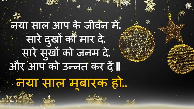 Images for Happy New Year in hindi