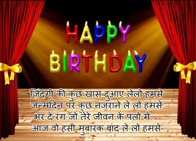 Many Many Happy Returns of the Day Happy Birthday in Hindi