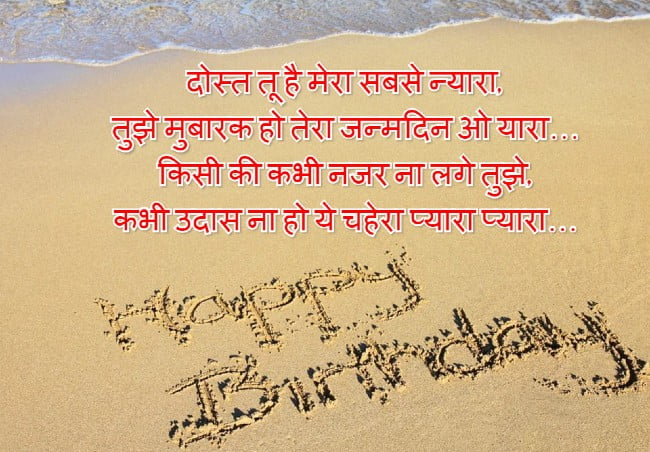 Many Many Happy Returns of the Day Quotes in Hindi