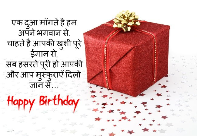 Many More Happy Returns of the Day Wishes in Hindi