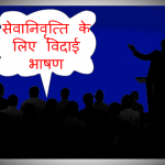 Retirement Speech in Hindi