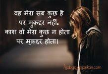 Sad Shayri for Girl