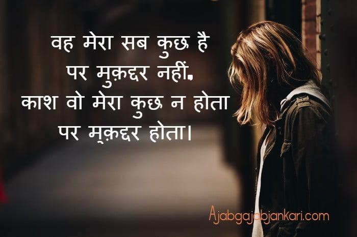 Sad Shayri for Girl