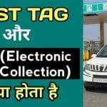 फास्टैग क्या है, कैसे काम करता है। What is Fastag and How Fastag Works in Hindi Full Details