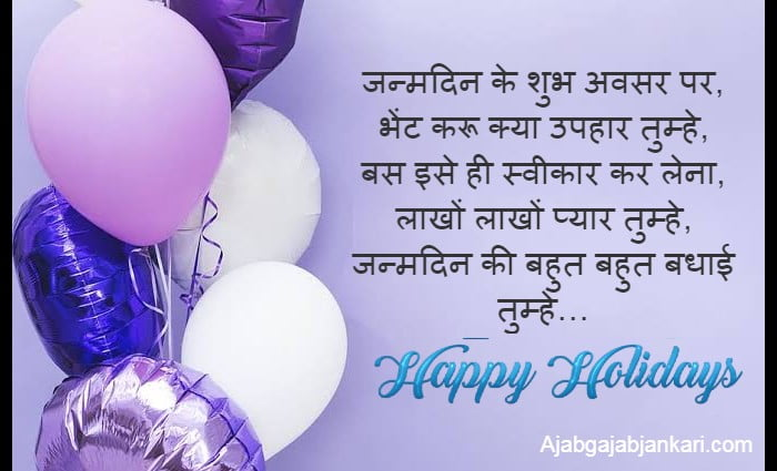 Happy Birthday Quotes for Best Friend in Hindi