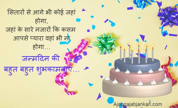 Happy Birthday Quotes for Sister in Hindi