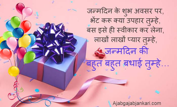 Happy Birthday Quotes in Hindi