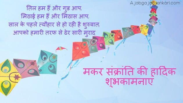 Happy Makar Sankranti in Hindi