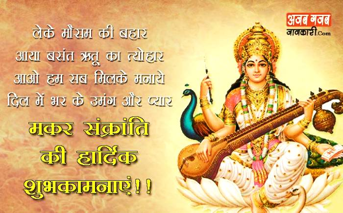 Vasant Panchami Images