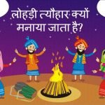 Why is Lohri Celebrated in Hindi
